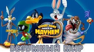 Looney Tunes: World of Mayhem - Как дела Док? (ios)