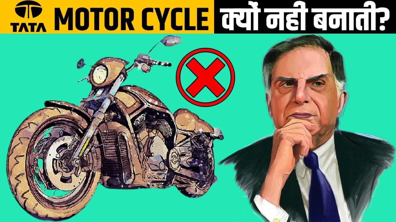आखिर Tata मोटरसाइकिल क्यों नहीं बनाता?   Why Tata don't make Bikes?   Factified Hindi Ep #123