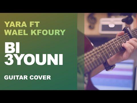Bi 3youni - Yara & Wael Kfoury - بي عيوني - يارا و وائل كفوري
