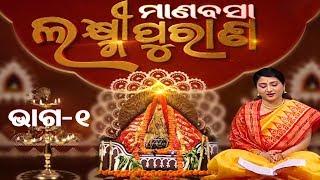 Laxmi Puran | Mahalaxmi Puja | Manabasa Gurubar | Seg 1 Ep 2 - TarangTV