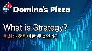변화를 기회로 삼아 글로벌 1위로 올라선 도미노 피자 …