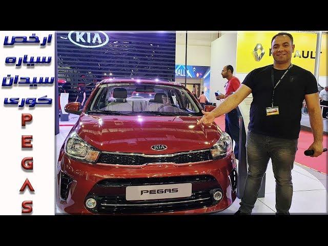كيا بيجاس ارخص سياره سيدان كورى فى مصر Kia Pegas the cheapest Korean sedan