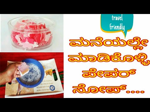 Homemade Paper soap | how to make paper soap for face |diy paper soap in kannada.