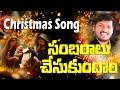 Download joshua gariki Telugu christian christmas  songs VELUGULU ICHHE YESU JANMINCHE MP3 song and Music Video