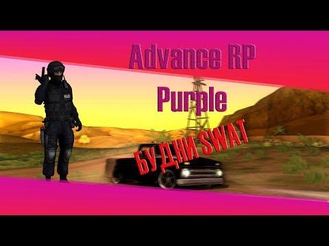 SAMP Advance Rp Purple #270 Скучные Будни SWAT