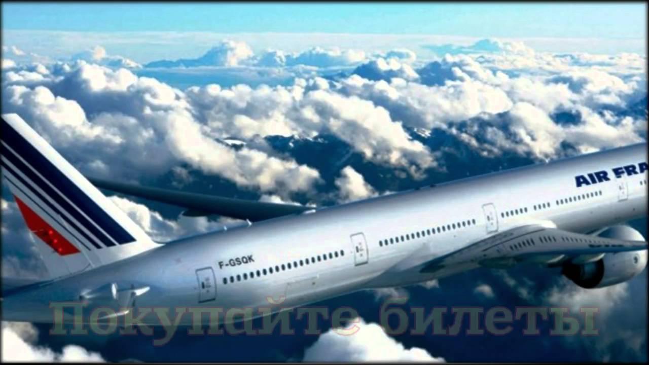 Авиабилеты победа официальный сайт  билет