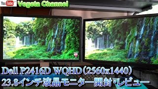 DELL P2416D WQHD(2560×1440) 23.8インチ液晶モニター開封・レビュー
