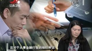 20161107 金牌调解 霸道女总裁情商下线 前夫揽权想另结新欢