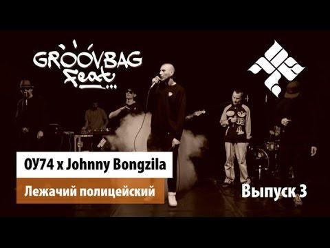 ОУ74 x Johnny Bongzila  -  Лежачий полицейский  GROOVBAG feat  Выпуск 3