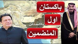 قرار عاجل من الملك بخصوص فلسطين و باكستان اول المنضمين