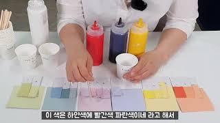 14. 건축도장기능사 색조합 실전연습, 조색견본과 함께…