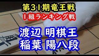 将棋 棋譜並べ ▲稲葉 陽八段 △渡辺 明棋王 第31期竜王戦1組ランキング戦 「技巧2」の棋譜解析 No.1492  Shogi/Japanese Chess