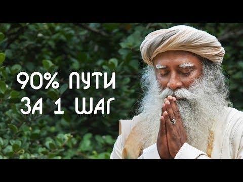 90% пути к счастью и процветанию за один шаг - Садхгуру на Русском
