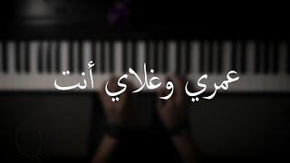 موسيقى بيانو - عمري وغلاي انت - عزف علي الدوخي