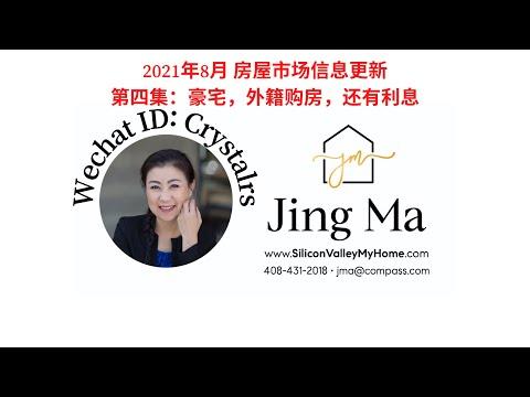 2021 August Market Report Episode 4: 豪宅,外籍购房,还有利息