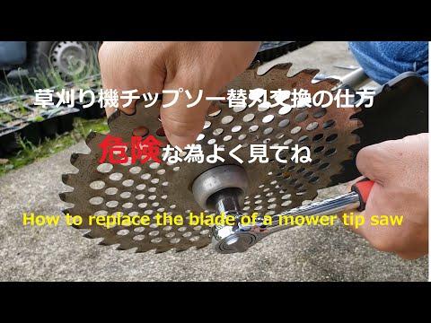 草刈り機チップソー替刃交換の仕方 知らないと危険です  How to replace the mower tip saw replacement blade