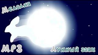 Смешарики - Мелодия 29 - Лунный заяц