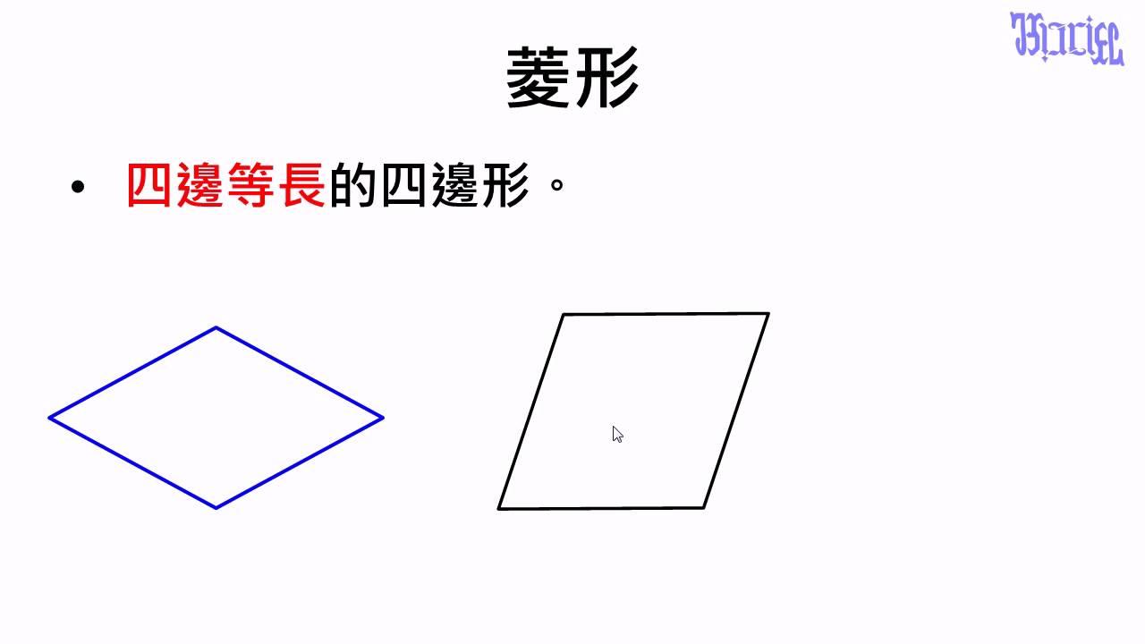 面積 - (13)菱形的定義 - YouTube
