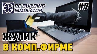 Фото PC Building Simulator 7 Жулик в компьютерной фирме