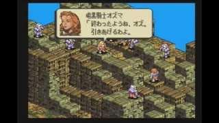 【セリエ救出】 OGRE BATTLE SAGA EPISODE VII 【-Let Us Cling Togethe...