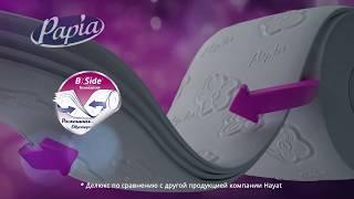 Реклама Туалетная бумага Papia deluxe