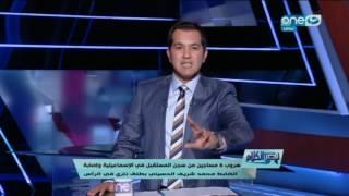 قصر الكلام - تفاصيل هروب 6 سجناء من سجن المستقبل بالإسماعيلية .. محمد الدسوقي : يجب حساب رادع!
