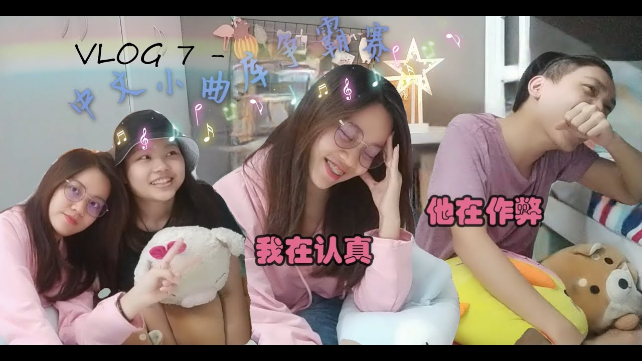 VLOG 5 - 中文小曲库争霸赛 🎤 🎧 🎼 这个就是我怎样吃到免费ICE CREAM的方法 🍧🤣