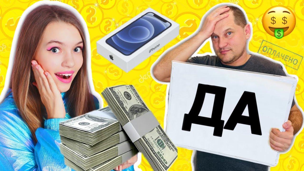 24 часа ПАПА говорит ТОЛЬКО ДА ! Шоппинг на все деньги или IPhone 12 Pro Max? /Бунтарка 🤑 НАША МАША