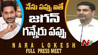 Nara Lokesh Counter To YSRCP Over Comments In AP Assembly || Press Meet