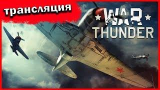 War Thunder. Покупаем Т-44 , и начинаем исследовать САУ