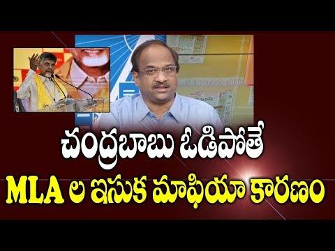 చంద్రబాబు ఓడిపోతే MLA ల ఇసుక మాఫియా కారణం   MLAs Sand Mafia Nemesis For Chandrababu?  