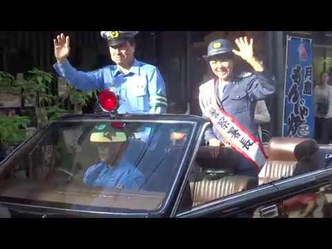 20180922  北原佐和子さん 月島一日警察署長 もんじゃロードパレード3 可愛い