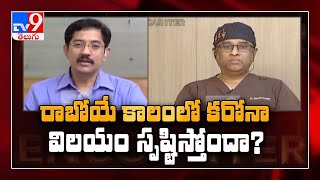 Dr Gurava Reddy In Encounter With Murali Krishna  || Corona Second Wave ||  TV9