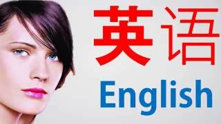 # 35 英语语音词汇语法说到阅读写作学习 English