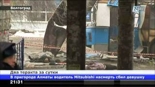 Жертвами двух терактов в Волгограде стали 32 человека