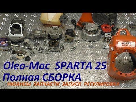 Oleo-Mac SPARTA 25 ПОЛНАЯ СБОРКА БЕНЗОКОСЫ нюансы запчасти запуск