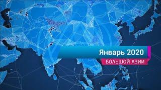 Новогодний дайджест новостей Большой Азии (январь 2020)