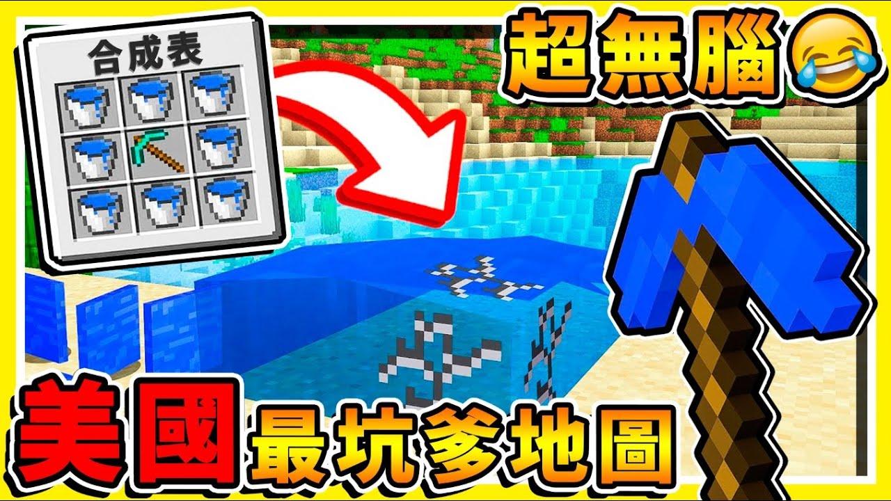 Minecraft【玩到❤腦袋抽筋】美國整人地圖😂 !! 邏輯整個壞掉XDD !! 全世界【沒有人⭐通關過】 !! 你絕對想不到的過關方法!【⛔超級爆笑⛔】全字幕