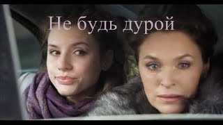 Голая Марина Левтова Видео