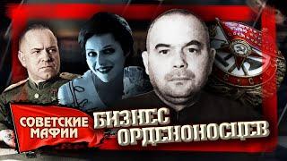 Бизнес орденоносцев. Советские мафии | Центральное телевидение