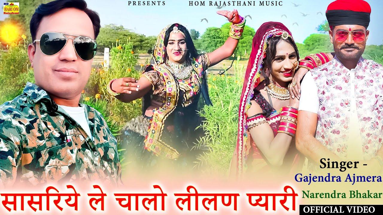 तेजाजी न्यू सॉन्ग 2021 - Gajendra Ajmera | Narendra Bhakar | Sasriye Le Chalo Lilan #Tejaji New Song