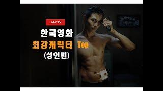 영화 속 최강 캐릭터 싸움 순위 Best(성인편) #Jay TV