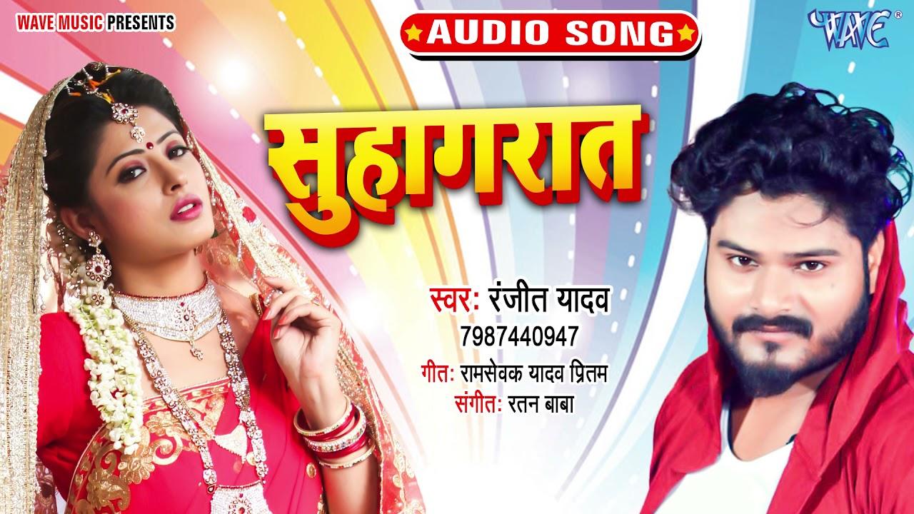 सुहागरात_#New भोजपुरी हिट Song 2021_Suhagraat_Ranjeet Yadav_Superhit Bhojpuri Song