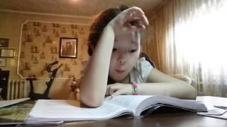 Как я делаю уроки