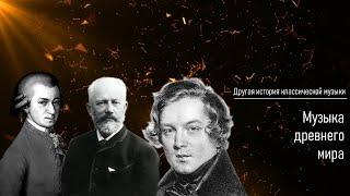Другая история классической музыки. Выпуск 3: музыка древнего мира