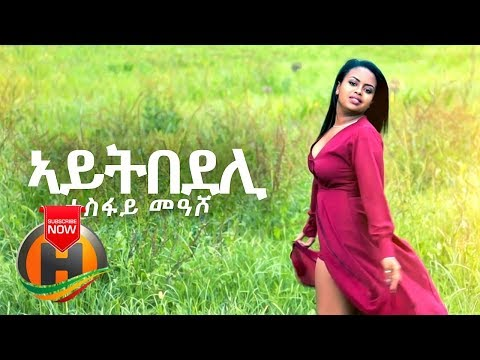 Tesfay Measho – Aytebedeli | ኣይትበደሊ – New Ethiopian Music 2019 (Official Video)