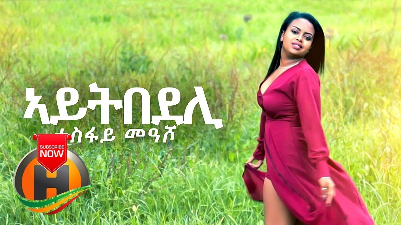 Tesfay Measho - Aytebedeli | ኣይትበደሊ - New Ethiopian Music 2019 (Official Video)