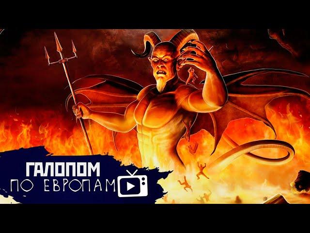 Беспредельный триумф, Антихрист не придет, Эрдоган угрожает // Галопом по Европам #245