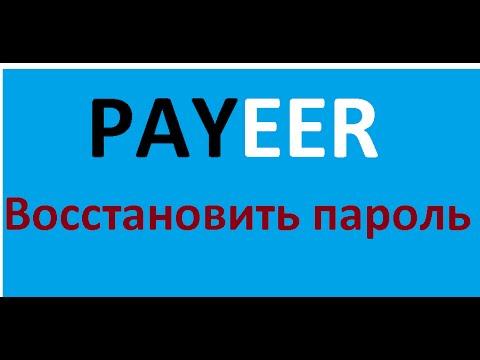 Payeer ПАРОЛЬ. Восстановление пароля Payeer