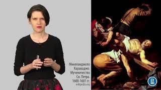 ИСКУССТВО XVII ВЕКА История искусства